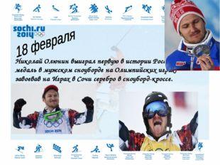 Николай Олюнин выиграл первую в истории России медаль в мужском сноуборде на