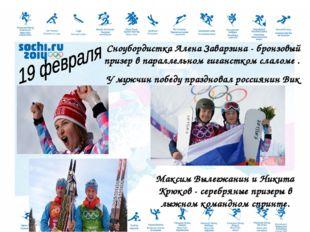 Сноубордистка Алена Заварзина - бронзовый призер в параллельном гиганстком сл