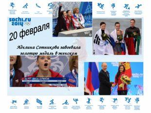 Аделина Сотникова завоевала золотую медаль в женском одиночном катании