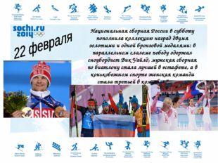 Национальная сборная России в субботу пополнила коллекцию наград двумя золоты