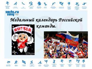 Медальный календарь Российской команды.