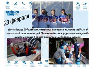 Российская бобслейная четверка выиграла золотые медали в последний день сочин