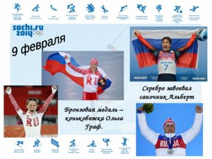 Серебро завоевал саночник Альберт Демченко. Бронзовая медаль – конькобежка Ол