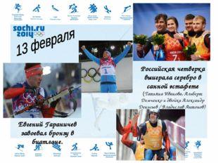 Российская четверка выиграла серебро в санной эстафете (Татьяна Иванова, Альб