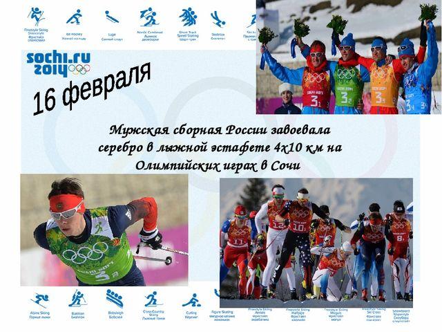 Мужская сборная России завоевала серебро в лыжной эстафете 4х10 км на Олимпий...