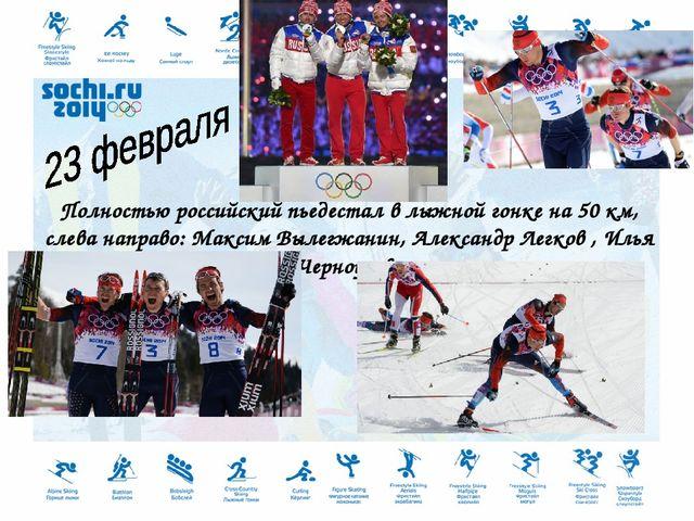 Полностью российский пьедестал в лыжной гонке на 50 км, слева направо: Максим...