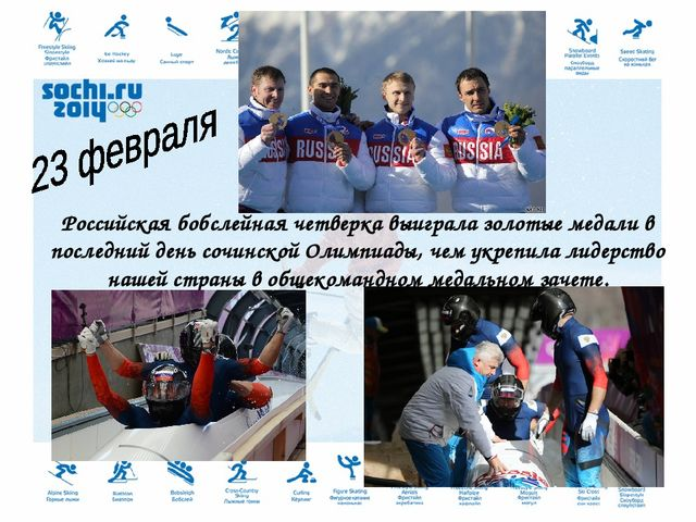Российская бобслейная четверка выиграла золотые медали в последний день сочин...
