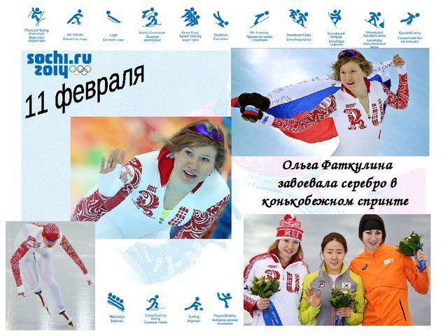 Ольга Фаткулина завоевала серебро в конькобежном спринте