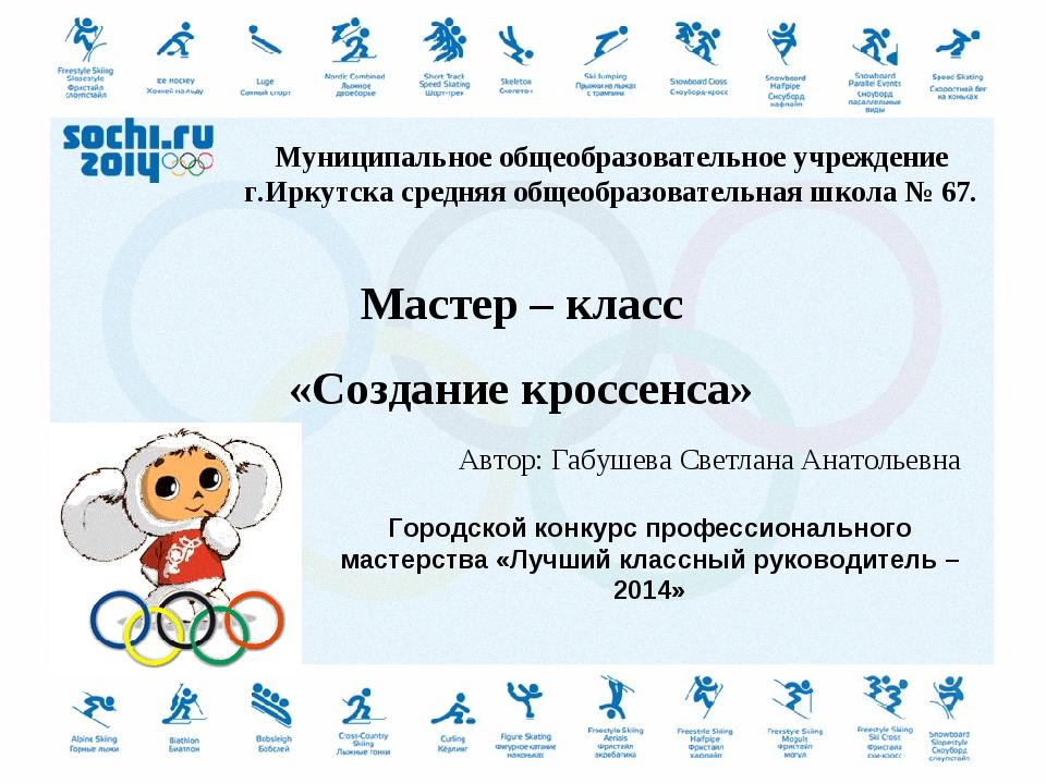 Муниципальное общеобразовательное учреждение г.Иркутска средняя общеобразоват...