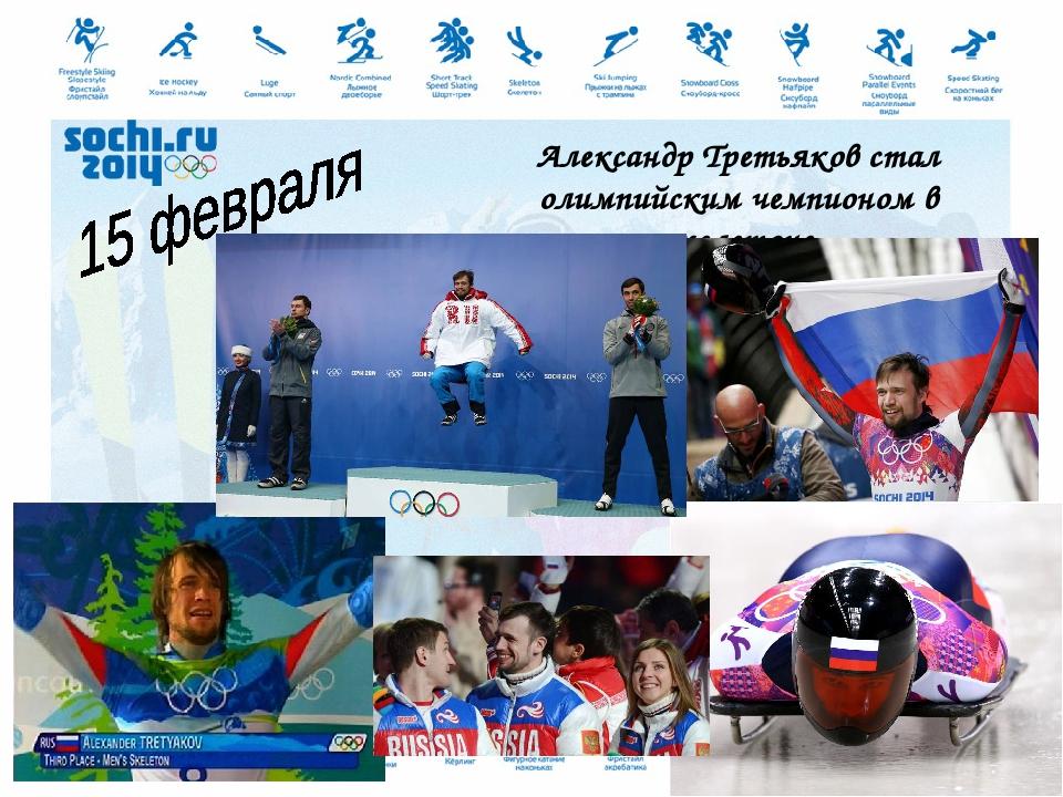 Александр Третьяков стал олимпийским чемпионом в скелетоне