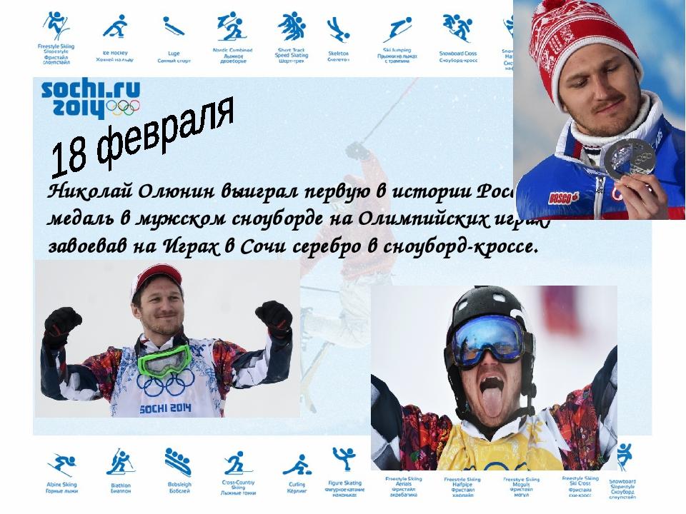 Николай Олюнин выиграл первую в истории России медаль в мужском сноуборде на...