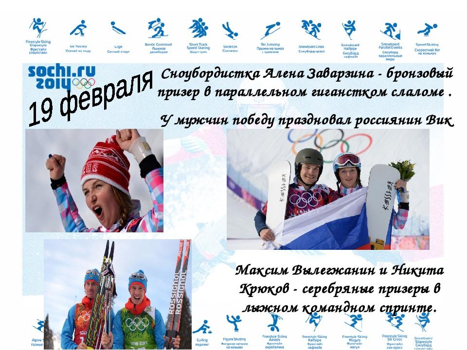 Сноубордистка Алена Заварзина - бронзовый призер в параллельном гиганстком сл...