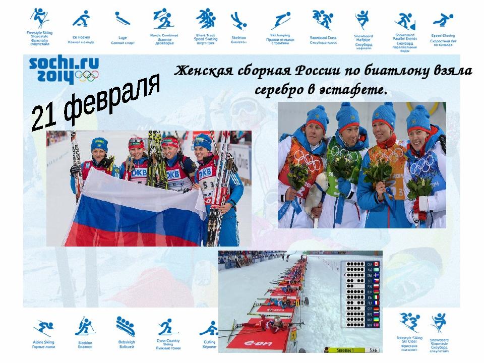 Женская сборная России по биатлону взяла серебро в эстафете.