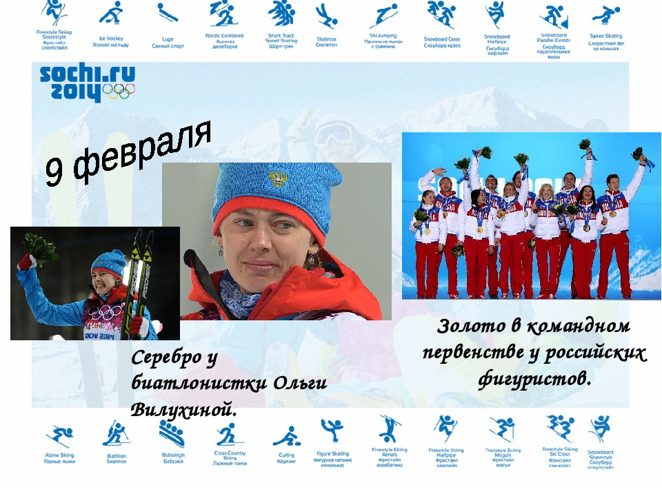 Золото в командном первенстве у российских фигуристов. Серебро у биатлонистки...