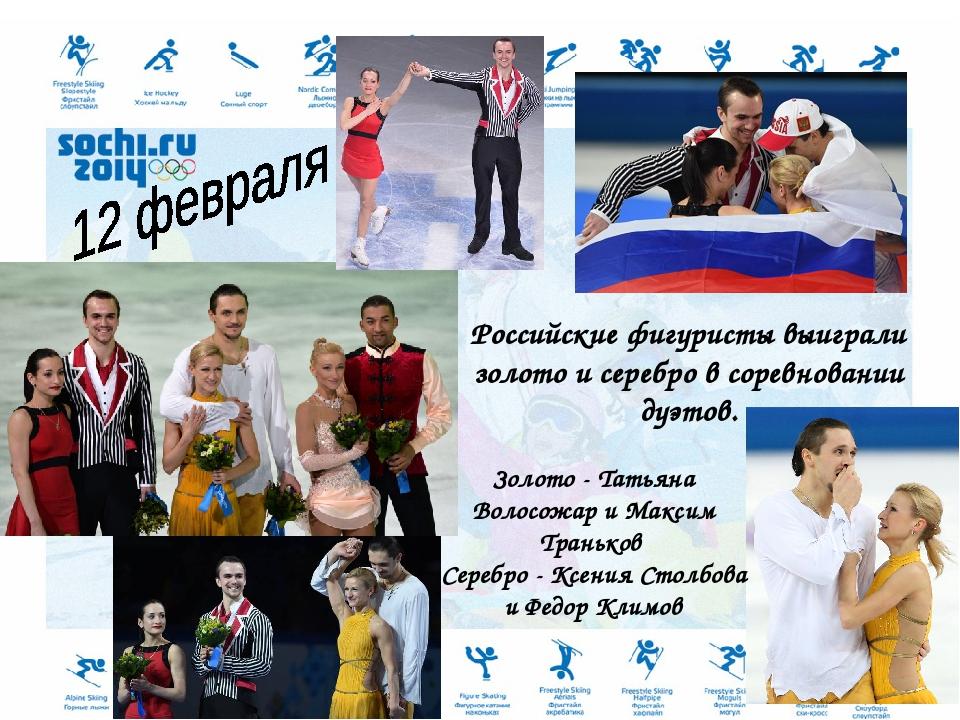 Российские фигуристы выиграли золото и серебро в соревновании дуэтов. Золото...