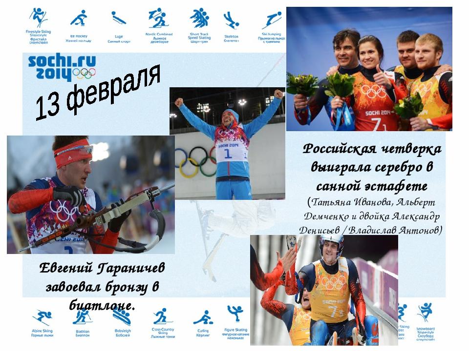Российская четверка выиграла серебро в санной эстафете (Татьяна Иванова, Альб...