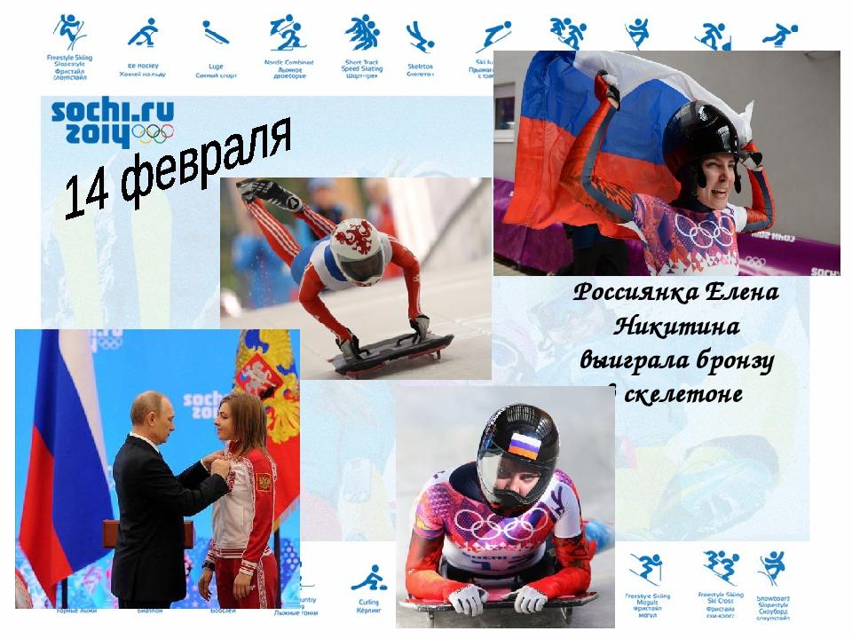 Россиянка Елена Никитина выиграла бронзу в скелетоне