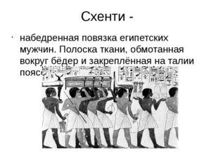 Схенти - набедренная повязка египетских мужчин. Полоска ткани, обмотанная вок