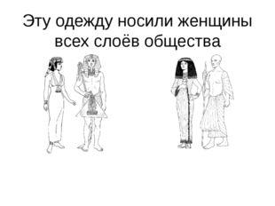 Эту одежду носили женщины всех слоёв общества