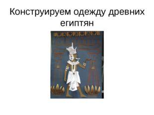 Конструируем одежду древних египтян