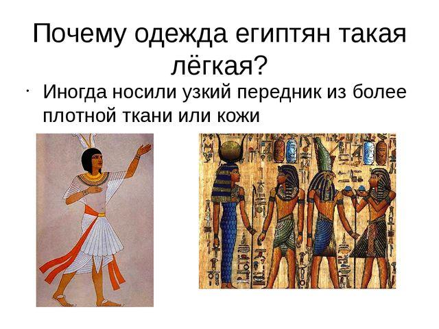 Почему одежда египтян такая лёгкая? Иногда носили узкий передник из более пло...