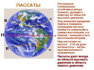 Постоянные (глобальные) устойчивые ветры планеты, дующие к экватору из област