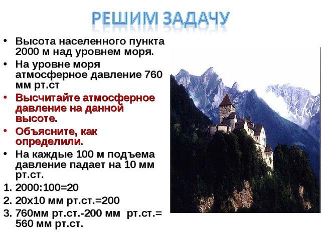 Высота населенного пункта 2000 м над уровнем моря.  Высота населенного пункт...