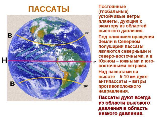 Постоянные (глобальные) устойчивые ветры планеты, дующие к экватору из област...