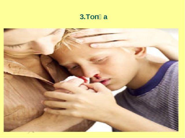 3.Топқа