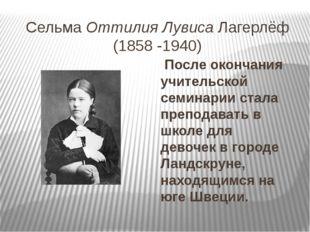 Сельма Оттилия Лувиса Лагерлёф (1858 -1940) После окончания учительской семин