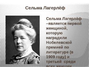 Сельма Лагерлёф Сельма Лагерлёф –является первой женщиной, которую наградили