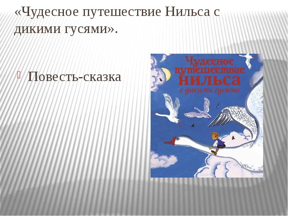 «Чудесное путешествие Нильса с дикими гусями». Повесть-сказка