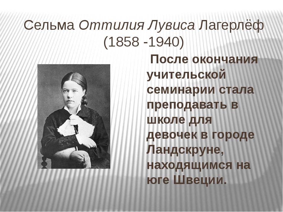 Сельма Оттилия Лувиса Лагерлёф (1858 -1940) После окончания учительской семин...