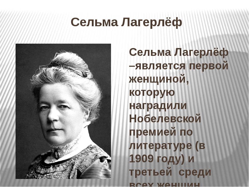 Сельма Лагерлёф Сельма Лагерлёф –является первой женщиной, которую наградили...