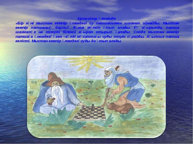 Ертегілер әлемінде «Бір күні мыстан кемпір әлемдегі су патшасымен шахмат ойна...