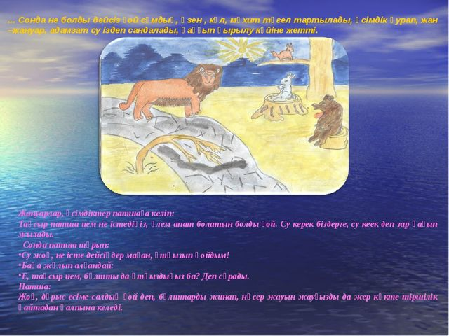 ... Сонда не болды дейсіз ғой сұмдық, өзен , көл, мұхит түгел тартылады, өсім...