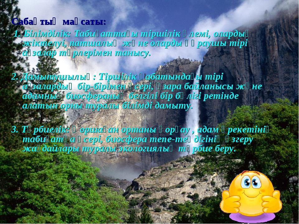 Сабақтың мақсаты: 1. Білімділік: Табиғаттағы тіршілік әлемі, олардың жіктелуі...