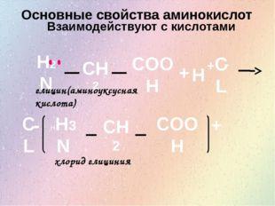 Основные свойства аминокислот Взаимодействуют с кислотами H2N CH2 COOH + H CL