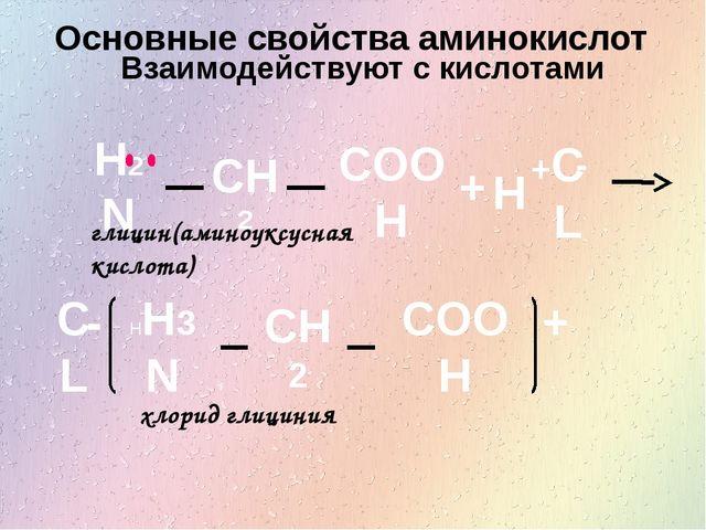 Основные свойства аминокислот Взаимодействуют с кислотами H2N CH2 COOH + H CL...