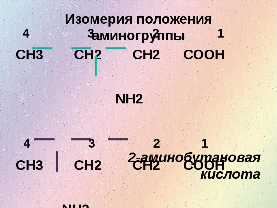 Изомерия положения аминогруппы 4 3 2 1 CH3 CH2 CH2 COOH NH2 4 3 2 1 CH3 CH2 C...