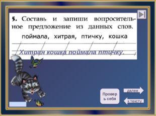 далее к тексту Проверь себя Хитрая кошка поймала птичку.