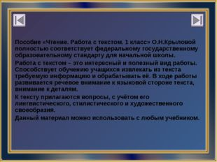 Пособие «Чтение. Работа с текстом. 1 класс» О.Н.Крыловой полностью соответств