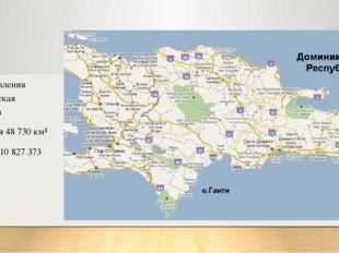 Форма правления Президентская республика Территория 48 730 км² Население 10 8