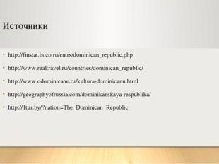 Источники http://finstat.bozo.ru/cntrs/dominican_republic.php http://www.real