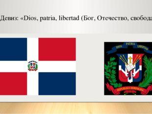 Девиз: «Dios, patria, libertad (Бог, Отечество, свобода)»