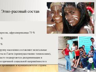 Этно-расовый состав Состав: -мулаты, креолы, афроамериканцы 73 % -белые 16 %