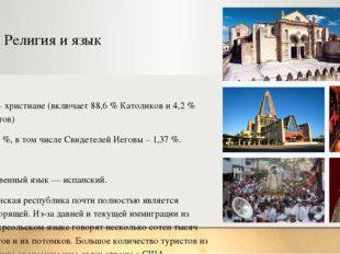Религия и язык Религия: - 95,2 % — христиане (включает 88,6 % Католиков и 4,2