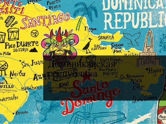 Доминиканская республика Простева Екатерина 11 класс МБОУ Лицей