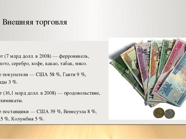 Внешняя торговля 1. Экспорт (7 млрд долл. в 2008) — ферроникель, сахар, золот...