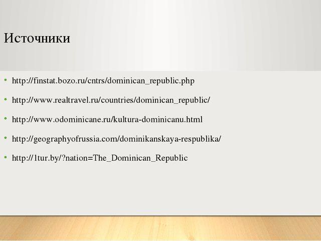 Источники http://finstat.bozo.ru/cntrs/dominican_republic.php http://www.real...